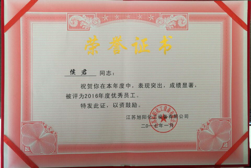 江苏旭阳化工